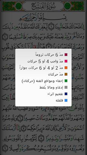 Mushaf Tajweed with Tafsir  screenshots 3
