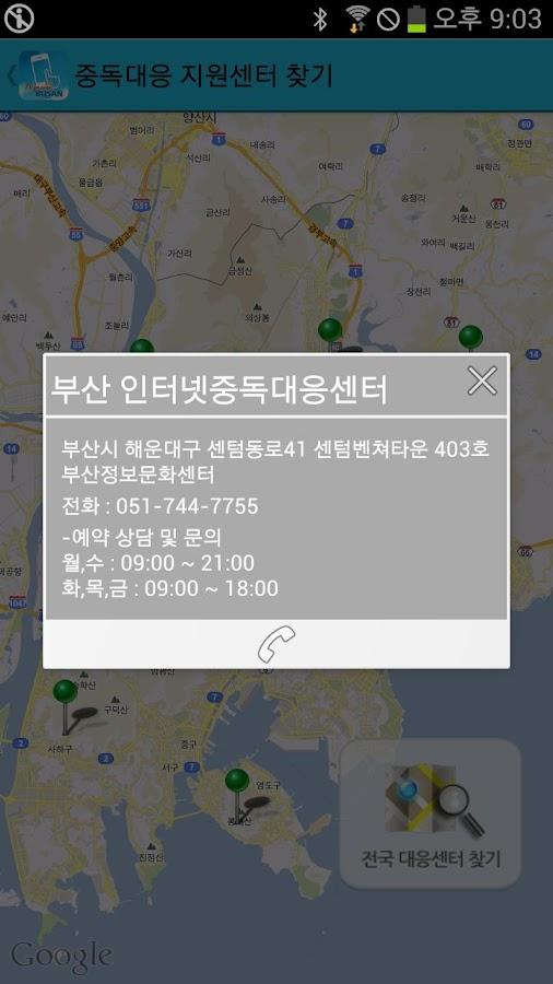 스마트폰 중독 자가진단 - screenshot