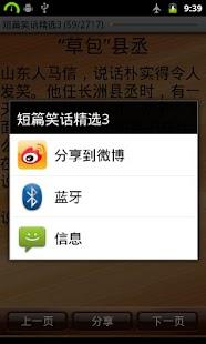 玩天氣App|中篇笑话精选2免費|APP試玩