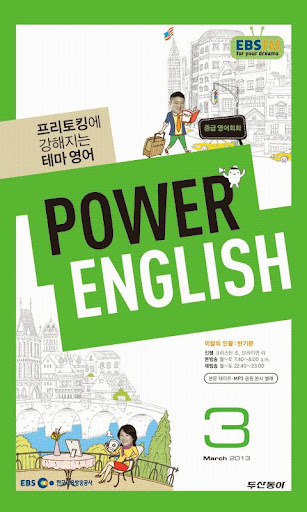 EBS FM Power English 2013.3월호
