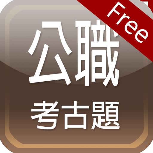 公職考古題 書籍 App LOGO-硬是要APP