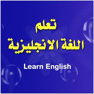 تعلم اللغة الانجليزية Android Apps On Google Play