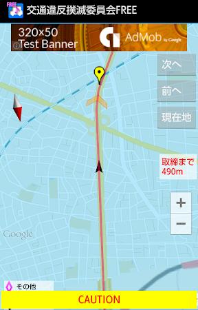 交通違反撲滅委員会FREE オービス・ねずみ取り・Nシステム 6.2 screenshot 1362766