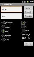 Screenshot of Hebrew Russian Dictionary