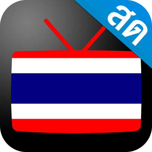 Thailand TV - ดูทีวีออนไลน์ file APK for Gaming PC/PS3/PS4 Smart TV