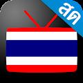 Thailand TV - ดูทีวีออนไลน์ download