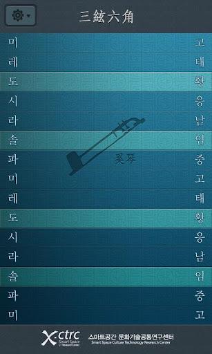 삼현육각 36PLAY
