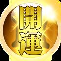 開運★護符 運気を好転させるお守りウィジェット icon