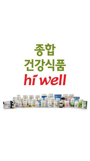 건강식품 하이웰