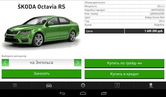 SKODA в Санкт-Петербурге- screenshot thumbnail
