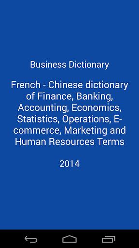 商务词典 Zn-Fr