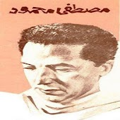 أقوال مصطفى محمود 2015