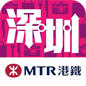 [Holiday - Shenzhen] MTR eBook