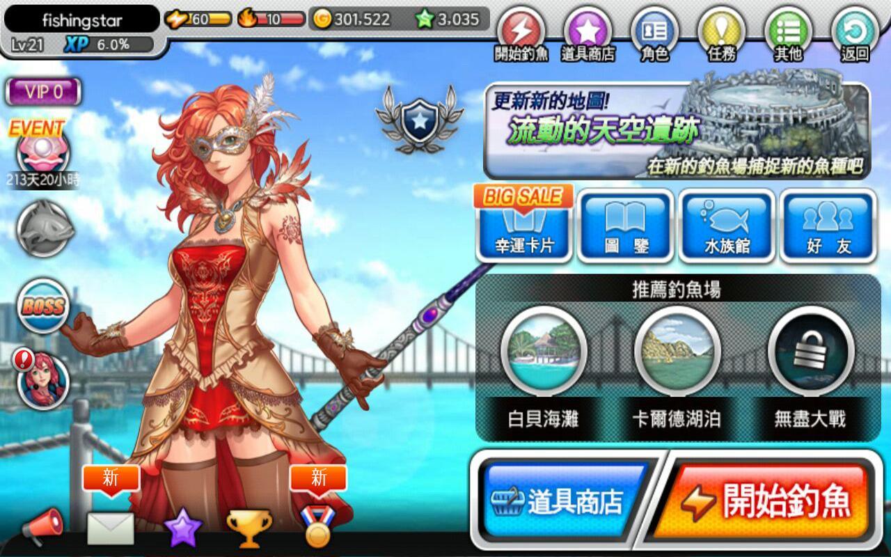 釣魚大師 : 第三季 - screenshot