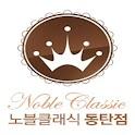 노블클래식동탄점 icon