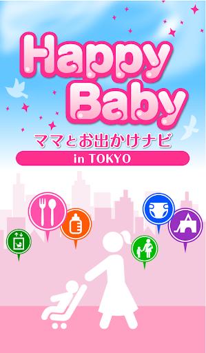Happy Baby u30deu30deu3068u304au51fau304bu3051u30cau30d3 in TOKYO 1.0.0 Windows u7528 1