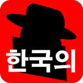Secret Agent: Korean Lite