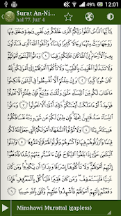 Al-Quran al-Hadi- screenshot thumbnail
