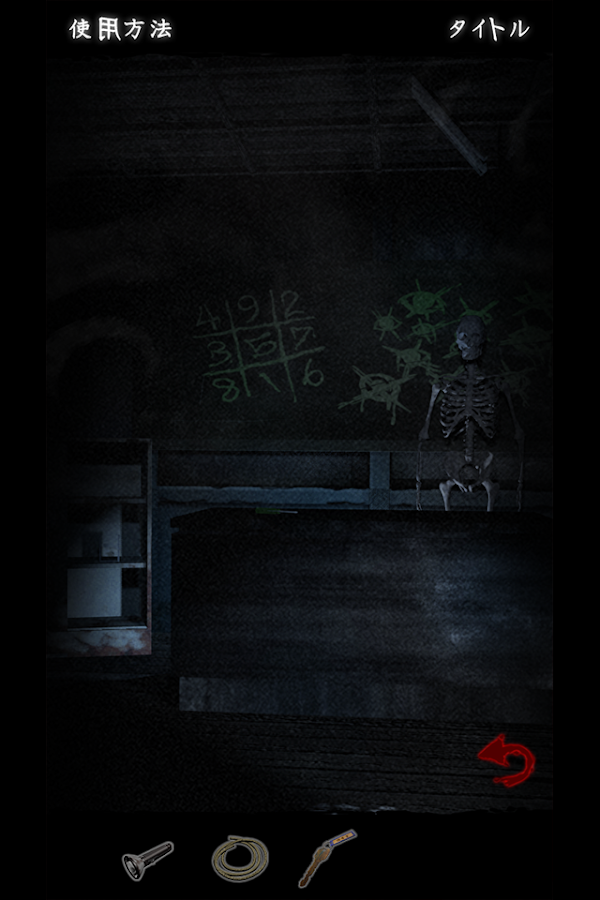 School - the horror game- screenshot