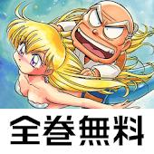 [全巻無料] じじばばファイト!