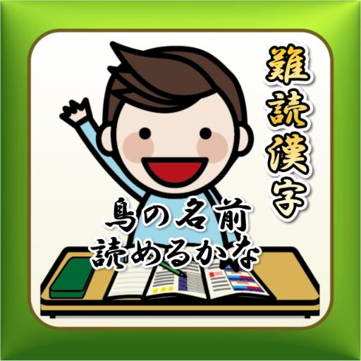 【免費教育APP】鳥の名前 難読漢字クイズ これ読めるかな ...