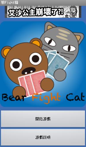 熊FIGHT貓