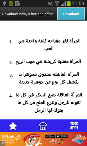 اجمل 100 حكمه عن المرأه