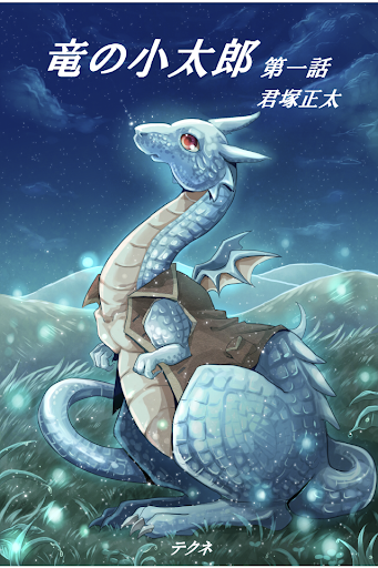 竜の小太郎 第一話