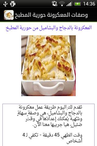 وصفات المعكرونة حورية المطبخ - screenshot