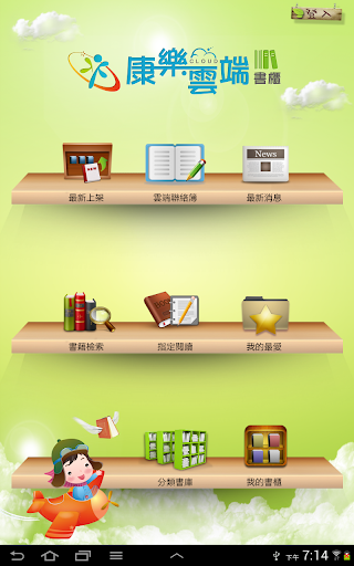 【免費書籍App】康樂雲端書櫃-APP點子