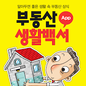 부동산 생활백서