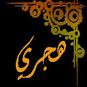 Hijri Calendar and Date