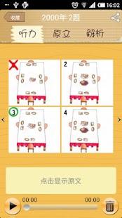 免費教育App|日语3级听力|阿達玩APP