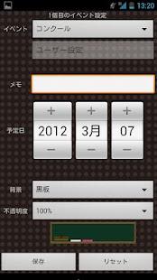 BRASS♪カウントダウンカレンダー- screenshot thumbnail