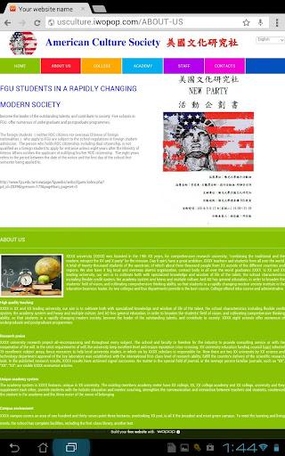 美國文化研究社