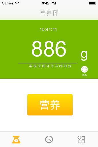 中国营养秤