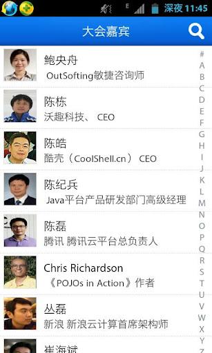 【免費工具App】Qcon大会-APP點子