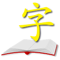 QuanWei Chinese Dictionary icon