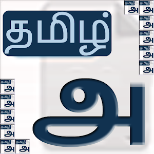 Tamil Keyboard Unicode 2 0 Apk, Free Tools Application