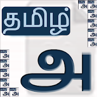 Tamil Keyboard Unicode 1.0