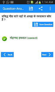 GK Exam in Hindi - OnlineTyari - screenshot thumbnail