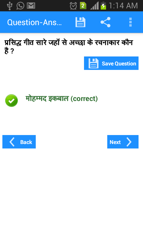 GK in Hindi for Exam Prep - screenshot