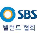 SBS탤런트협회