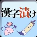漢字漬け icon