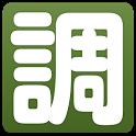 調整さん-日程等の簡単調整アプリ icon