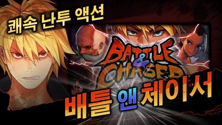 배틀앤체이서 for Kakao - screenshot