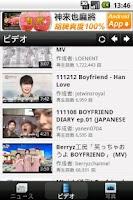 Screenshot of Boyfriend Mobile