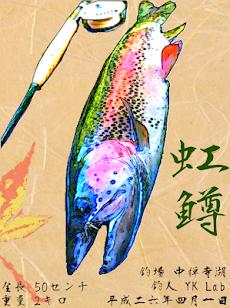 魚拓カメラ ~釣り革命~のおすすめ画像1