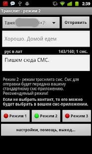 Translit- screenshot thumbnail