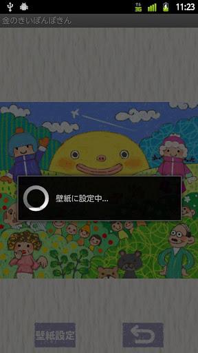 【免費工具App】震災復興支援 きいぼん壁紙アプリ 金のきいぼんぼきん-APP點子